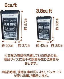 peat_pack02
